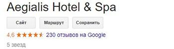 отель Aegialis Hotel & Spa в Греции